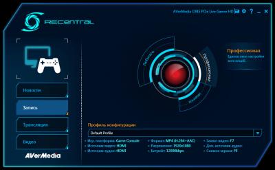 AVerMedia Live Gamer HD – видеозахват с ПК и не только