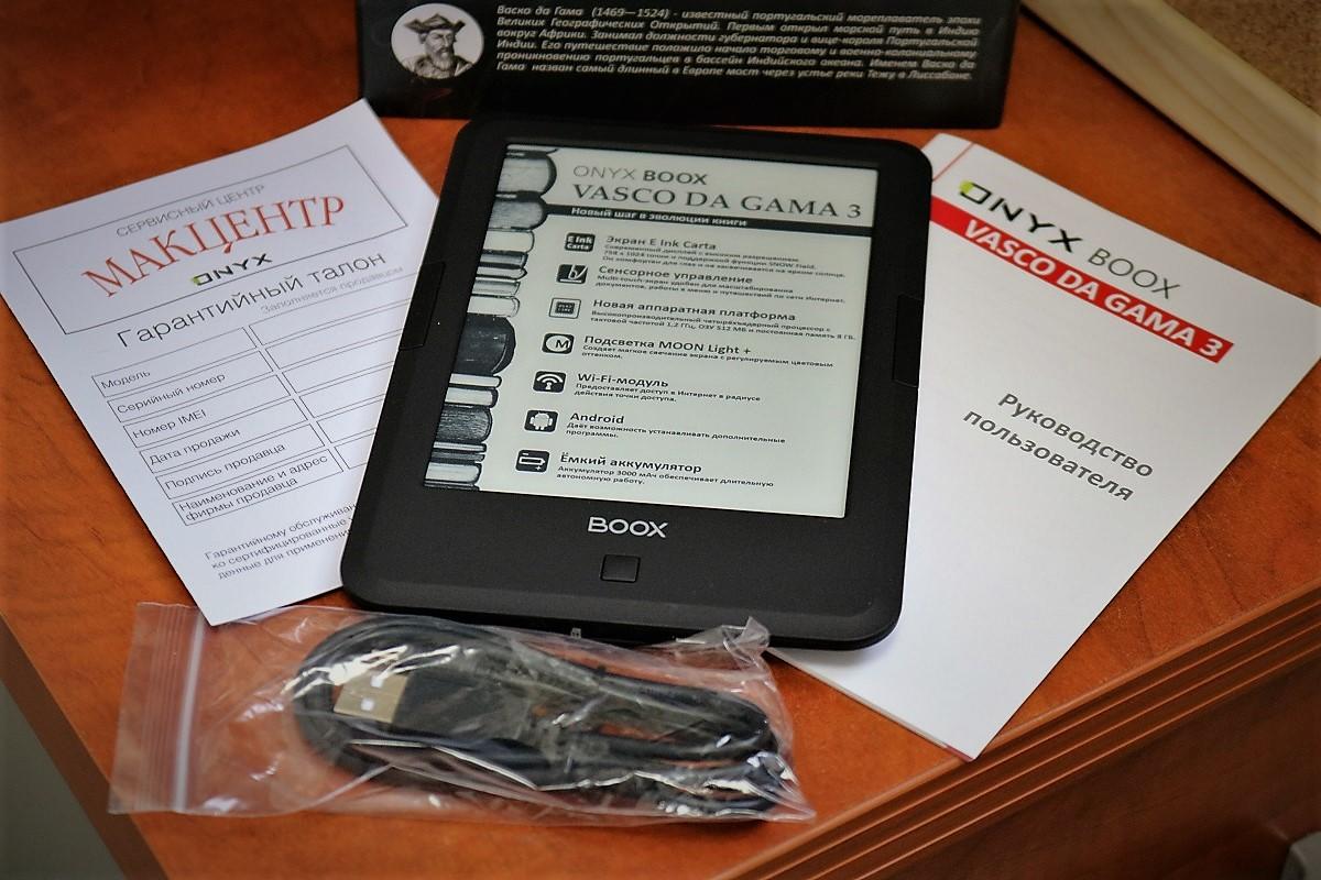 Обзор электронной «читалки» ONYX BOOX VASCO DA GAMA 3 - VENDEE